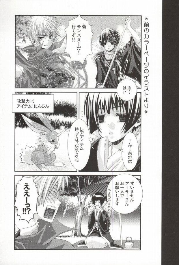 Hoshi no Furu Yoru no Motogatari 3
