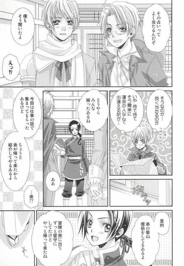 Hoshi no Furu Yoru no Motogatari 5