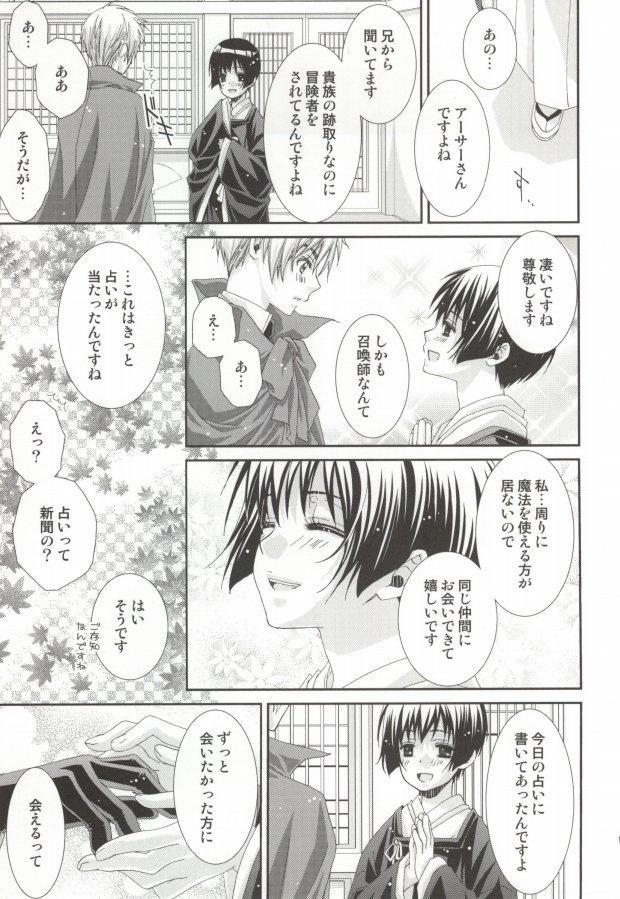 Hoshi no Furu Yoru no Motogatari 7