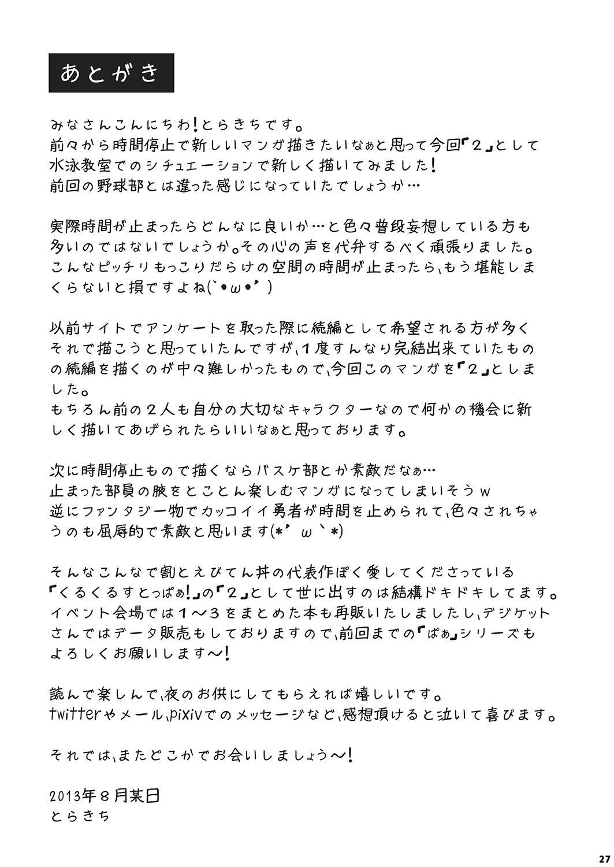 Kurukuru Stopper! 2 26