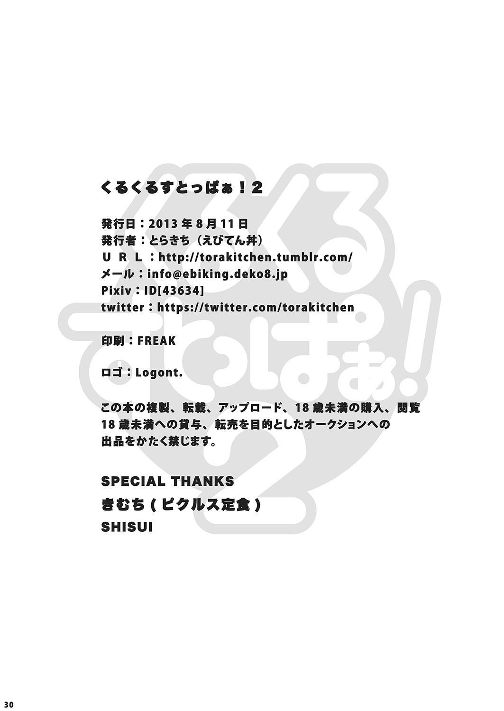 Kurukuru Stopper! 2 29