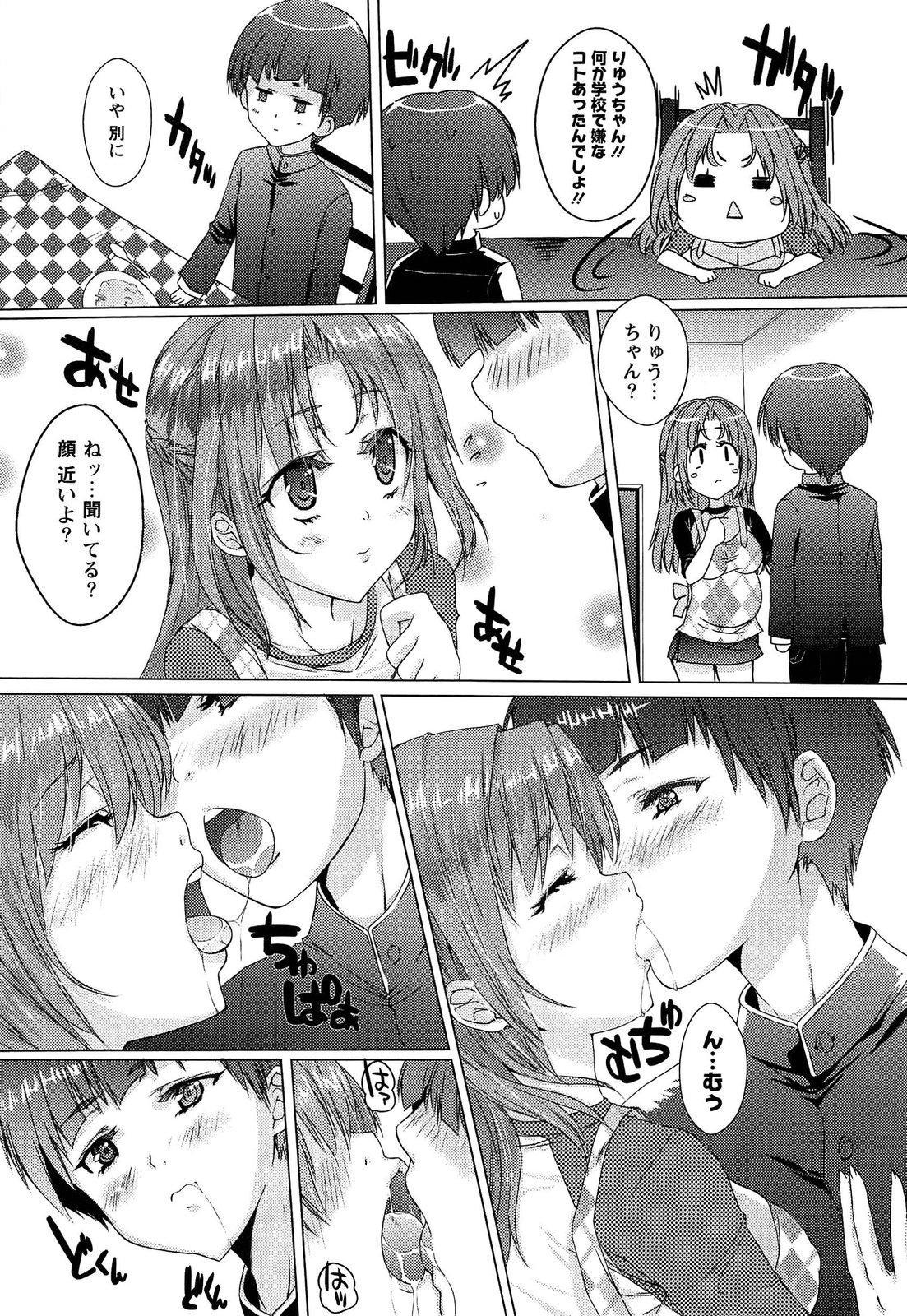 Torokeru Ochipo Milk 124