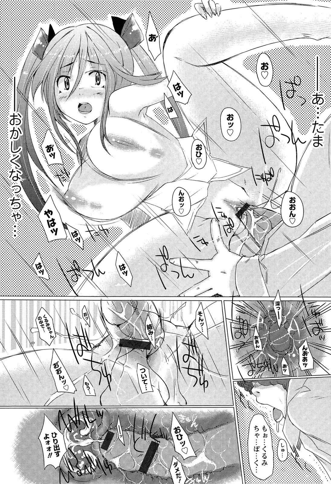 Torokeru Ochipo Milk 151