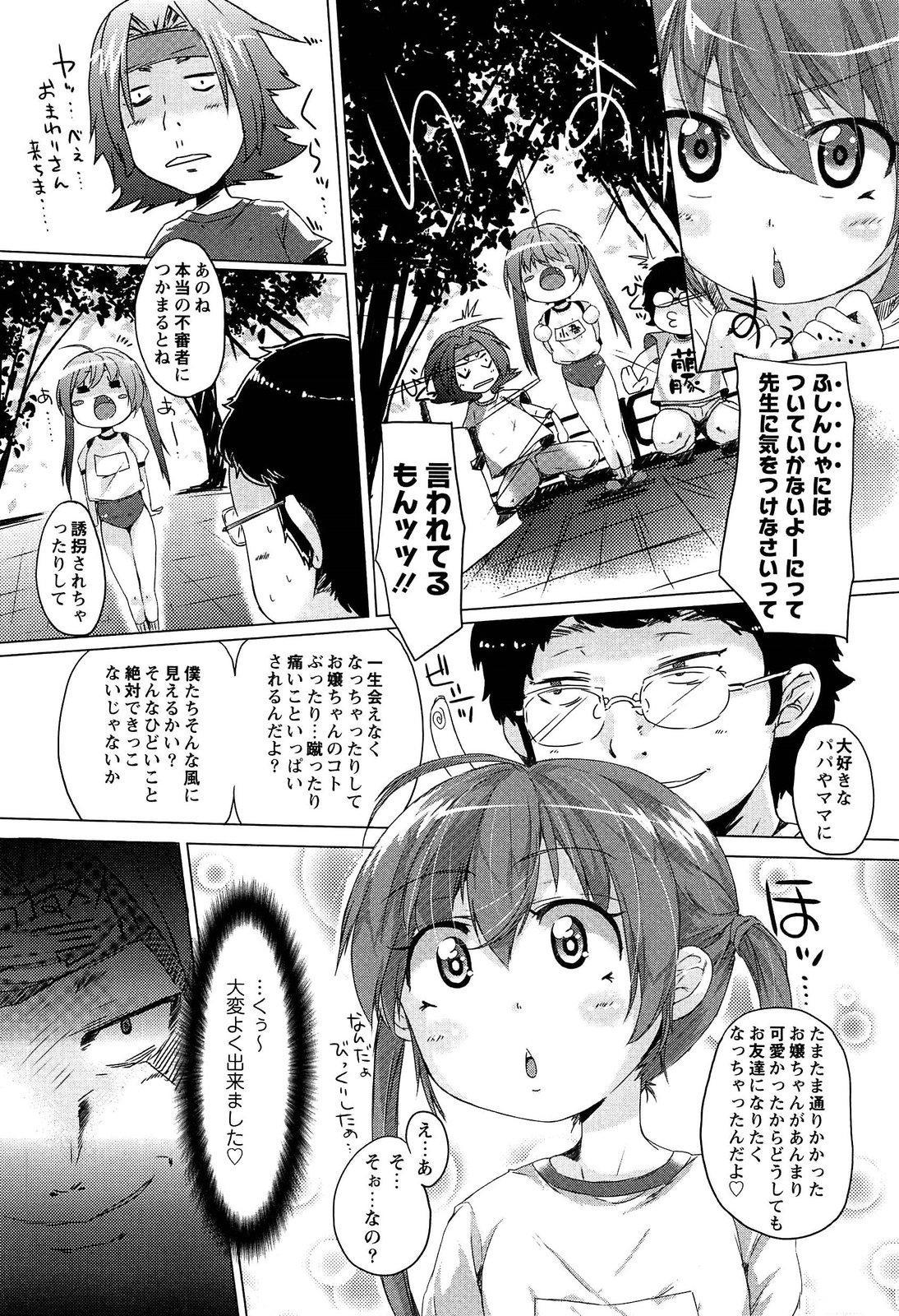 Torokeru Ochipo Milk 163
