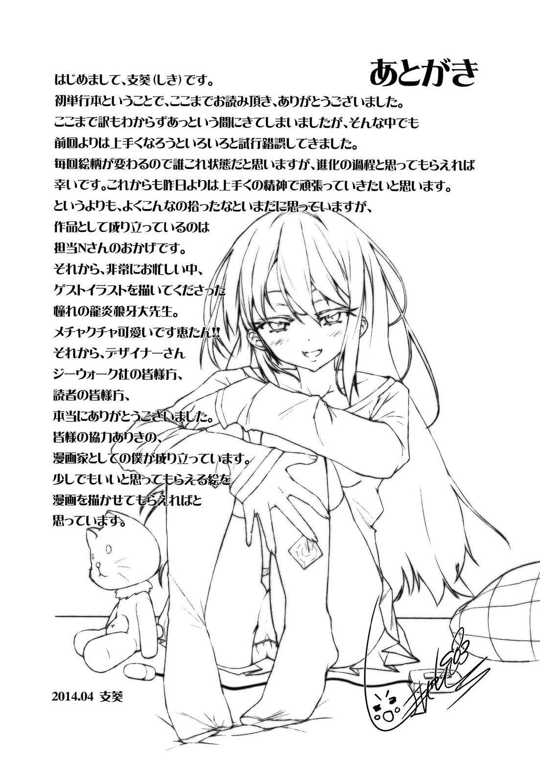 Torokeru Ochipo Milk 182
