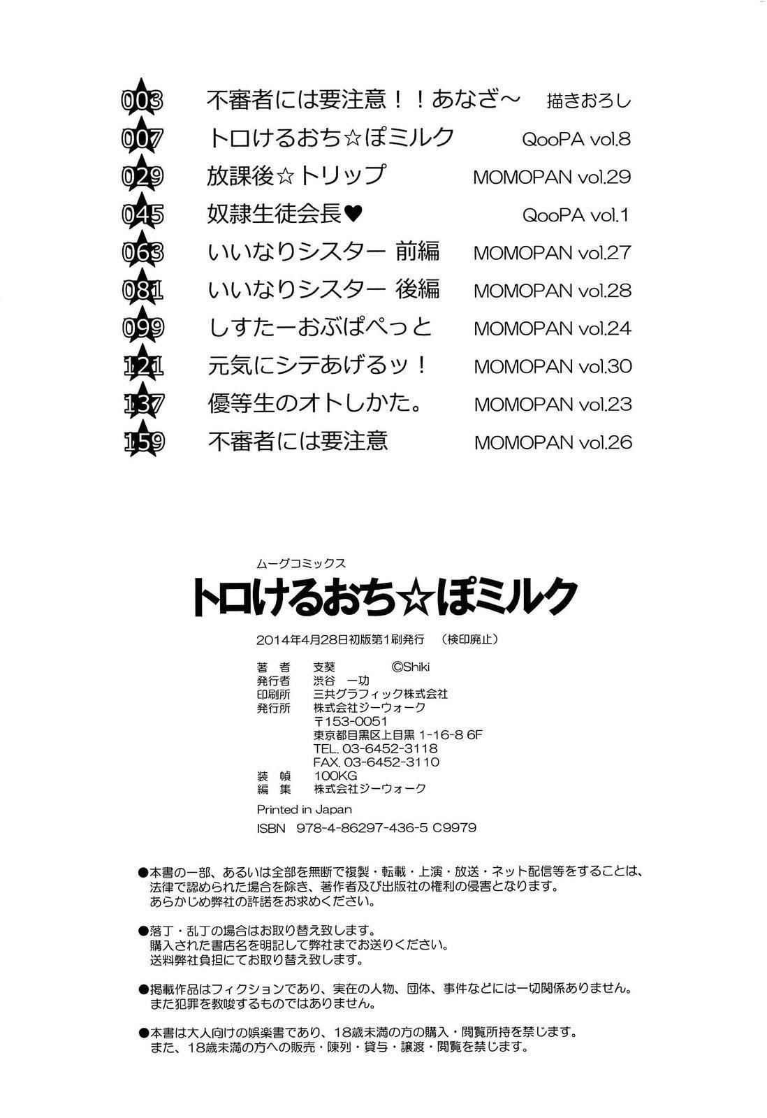 Torokeru Ochipo Milk 183