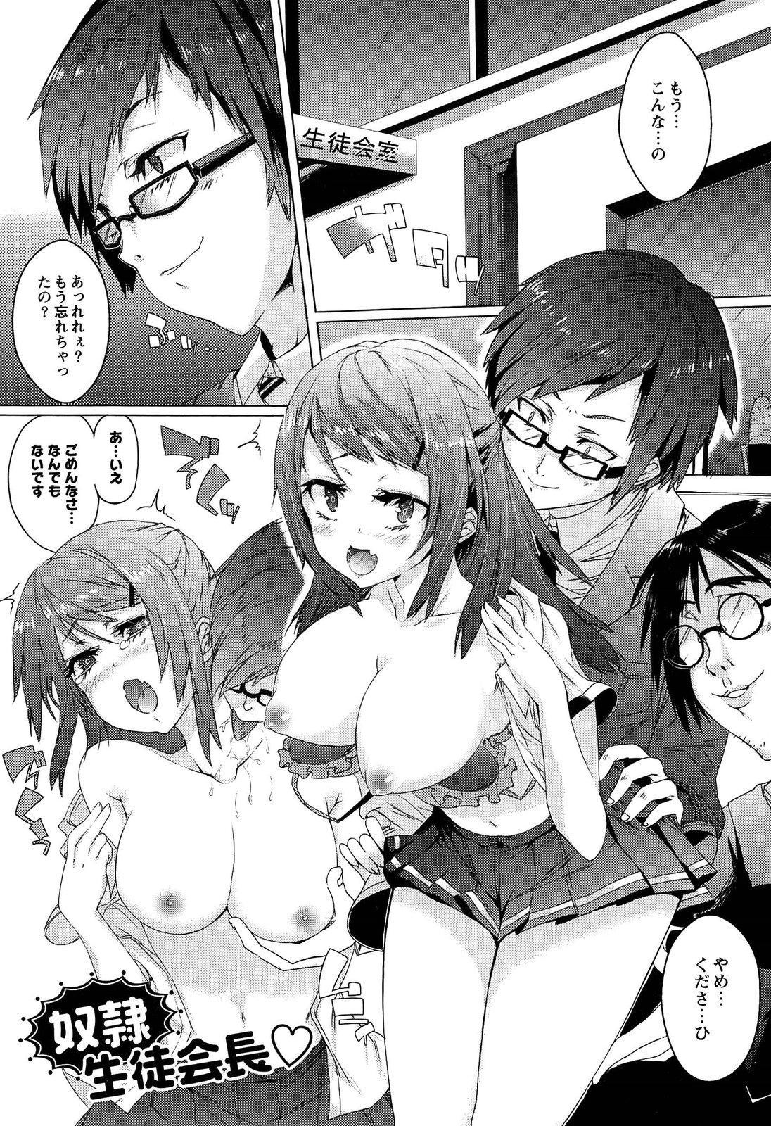 Torokeru Ochipo Milk 46