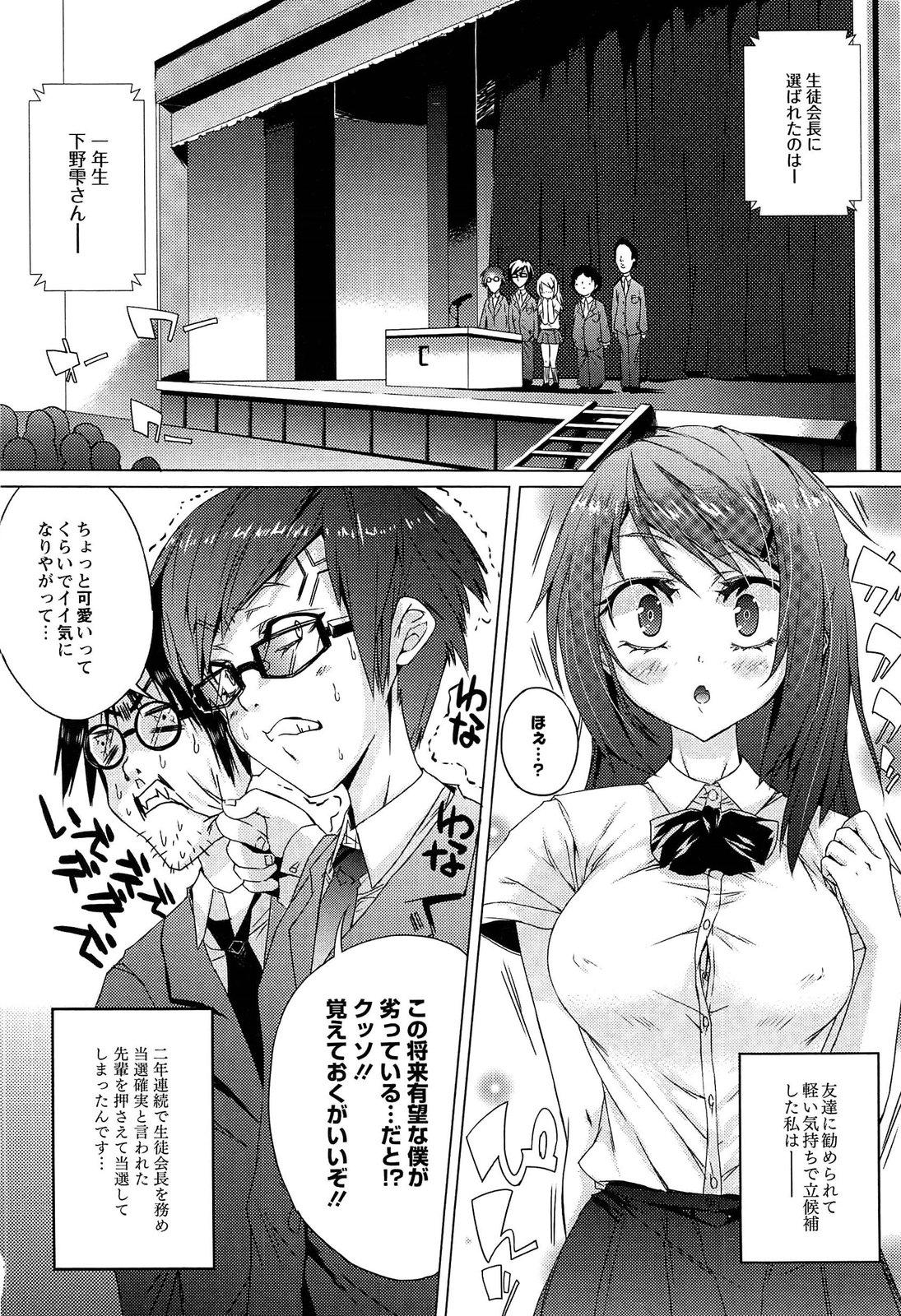 Torokeru Ochipo Milk 47
