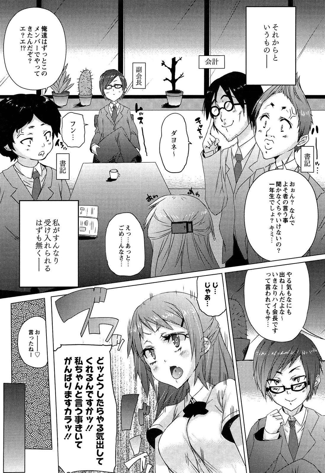 Torokeru Ochipo Milk 48