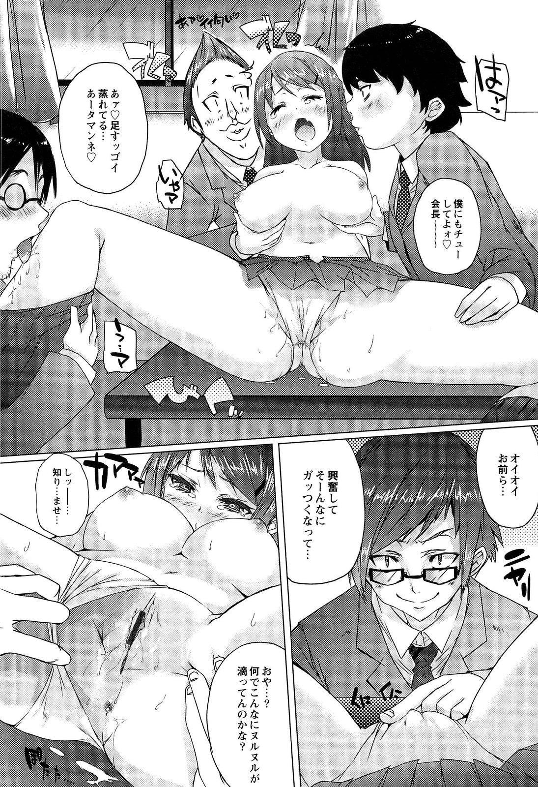 Torokeru Ochipo Milk 53