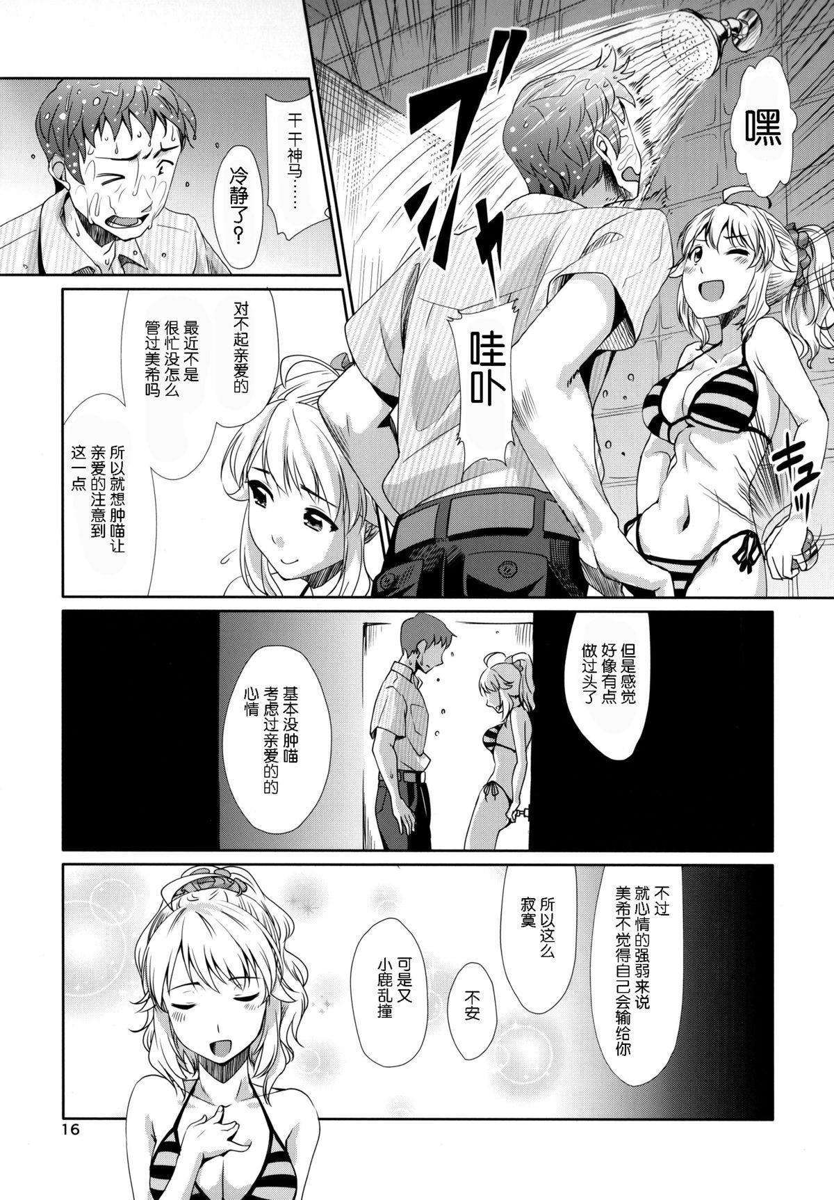 Perfect Yori Hoshii Mono 15