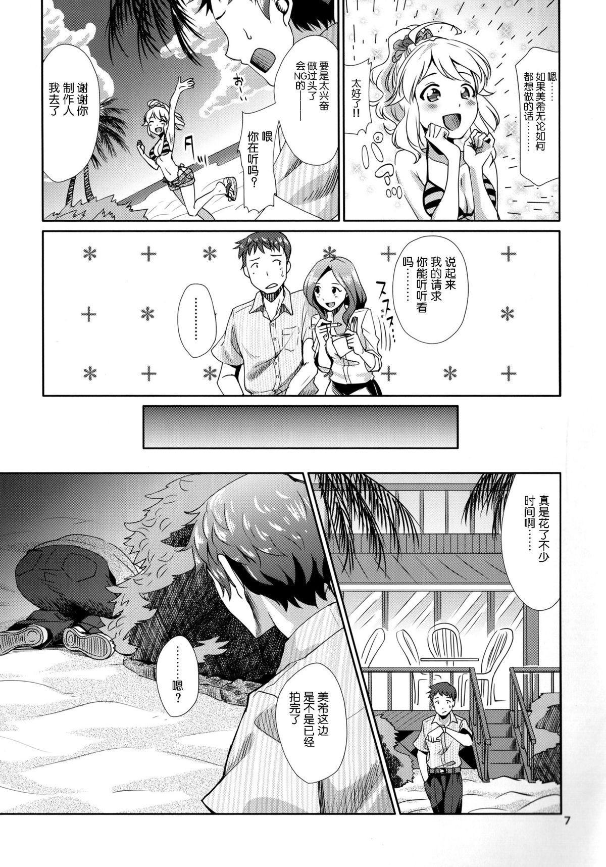 Perfect Yori Hoshii Mono 6