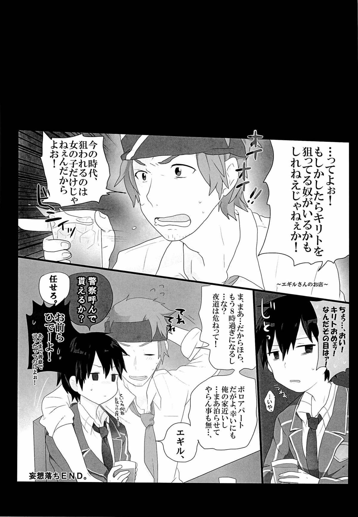 Kuro no Kenshi o Zenryoku de Kouryaku Shitai! 13