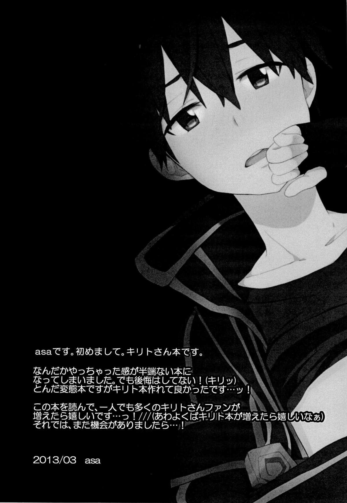 Kuro no Kenshi o Zenryoku de Kouryaku Shitai! 14