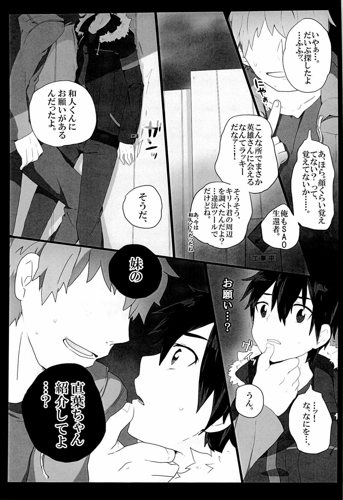 Kuro no Kenshi o Zenryoku de Kouryaku Shitai! 7