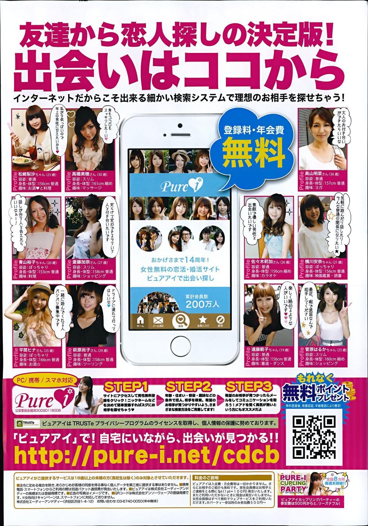 COMIC Tenma 2014-09 15