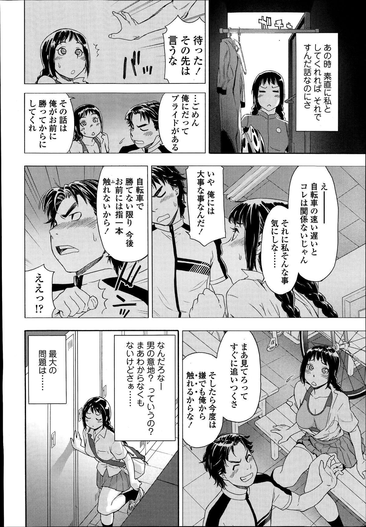 COMIC Tenma 2014-09 19