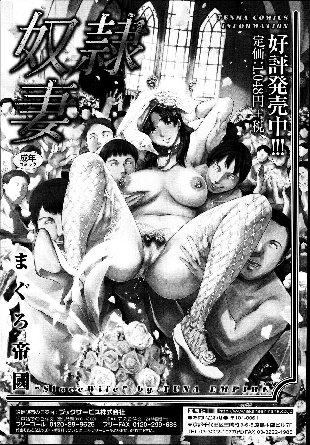 COMIC Tenma 2014-09 68
