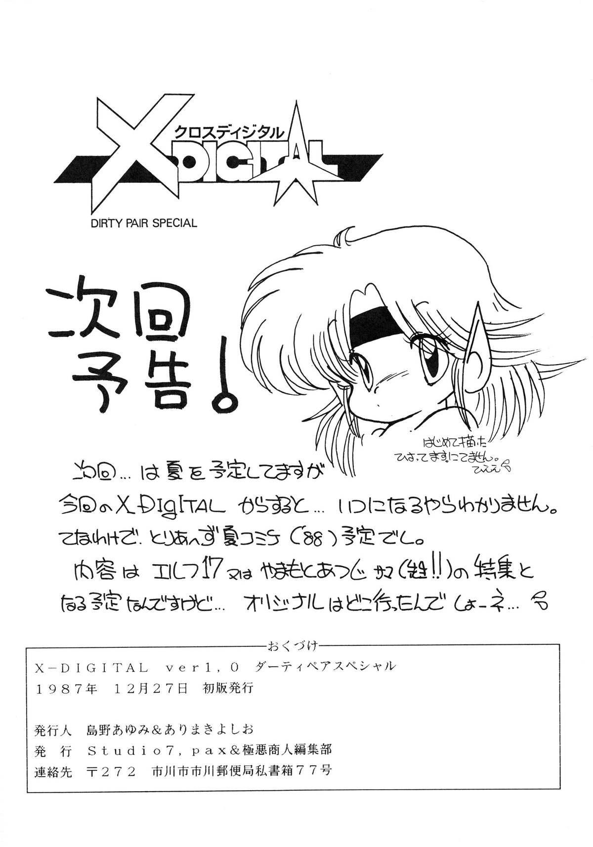X DIGITALver.1.0 97