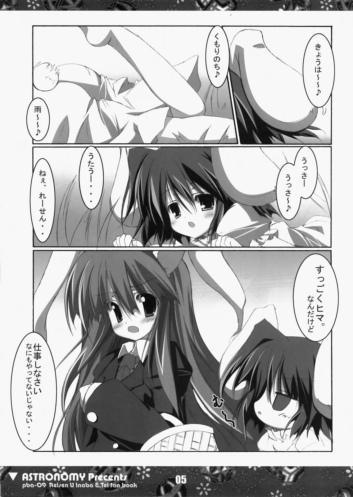 (C73) [ASTRONOMY (SeN)] Koisuru Usagi wa Setsunakute Reisen (Tewi) o Omou to Sugu XXX Shichau no (Touhou Project) 3