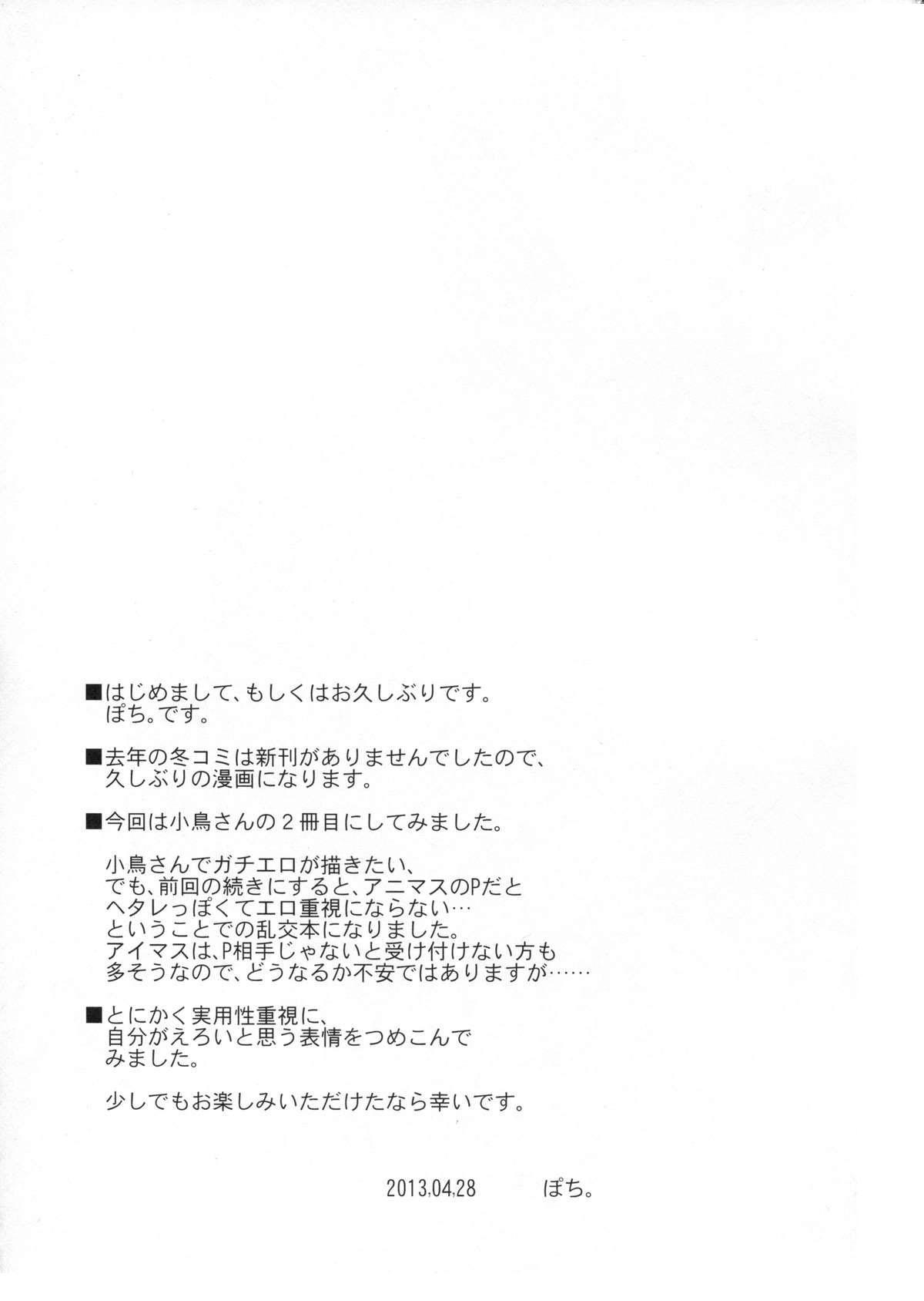 Kotori-san Dai Akushukai 20