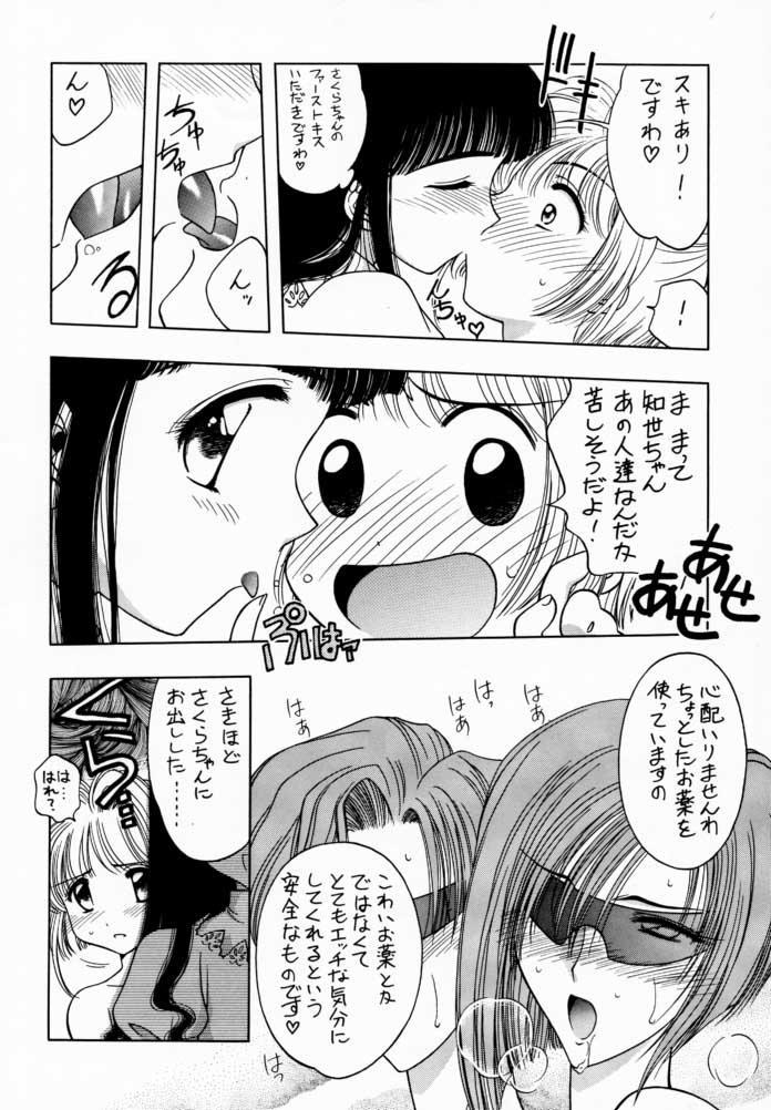 Sakura Tsuu 1 12