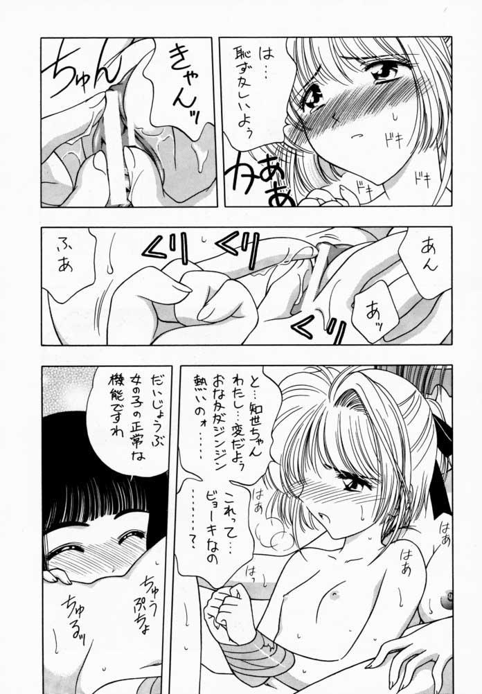 Sakura Tsuu 1 15
