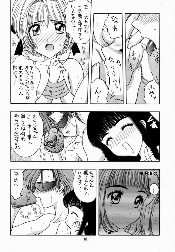 Sakura Tsuu 1 16