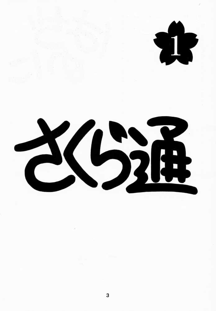 Sakura Tsuu 1 1