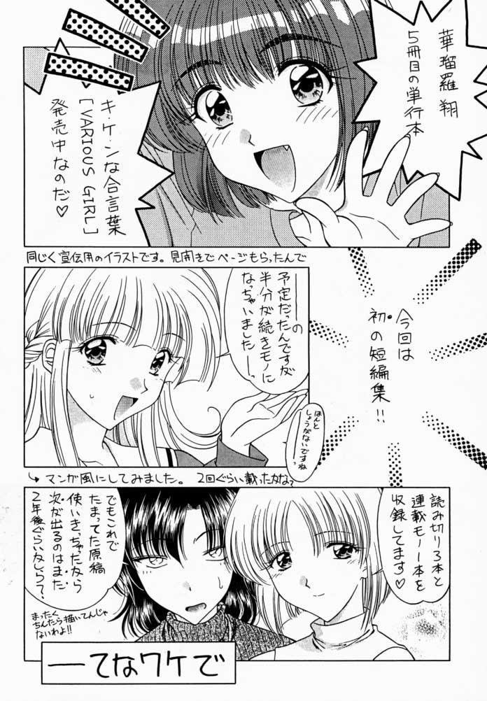 Sakura Tsuu 1 28