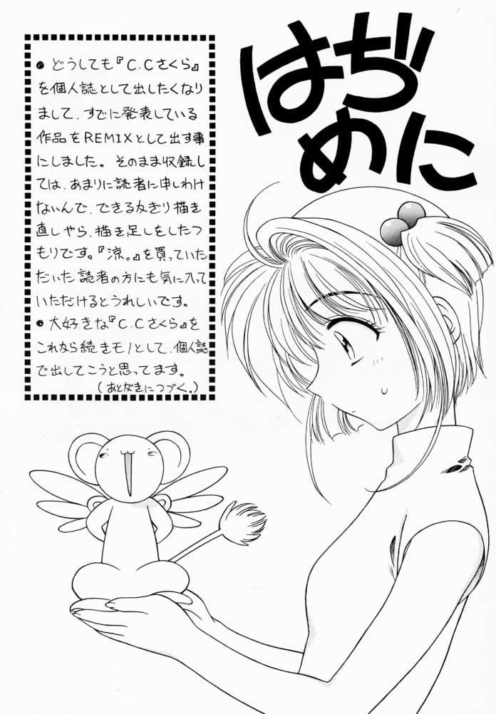 Sakura Tsuu 1 2