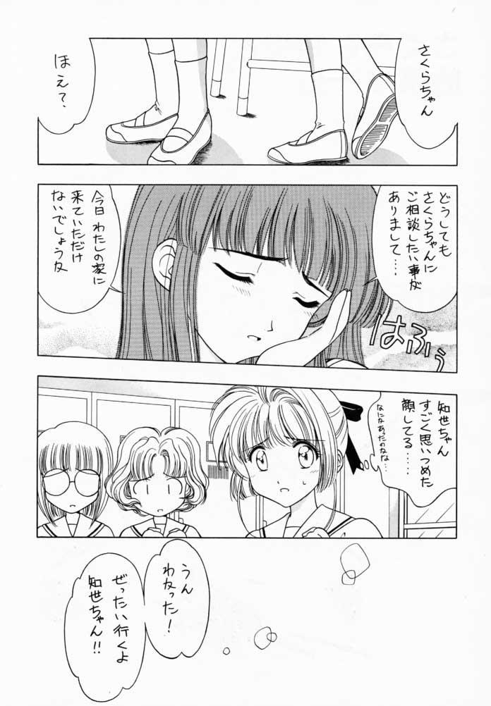 Sakura Tsuu 1 3