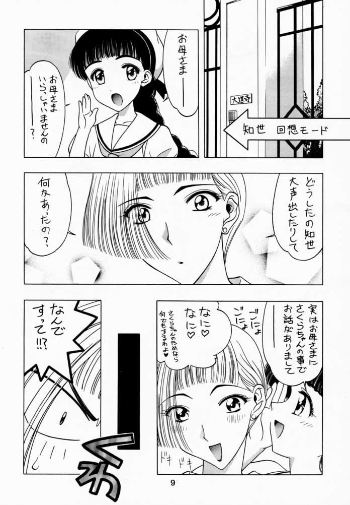 Sakura Tsuu 1 7