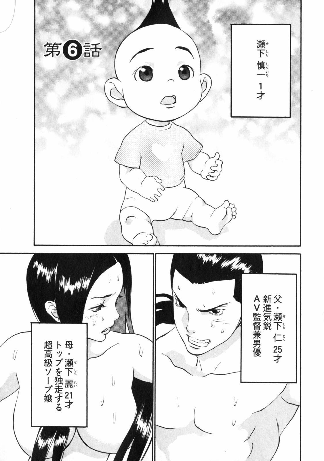 Doutei Shigan 102
