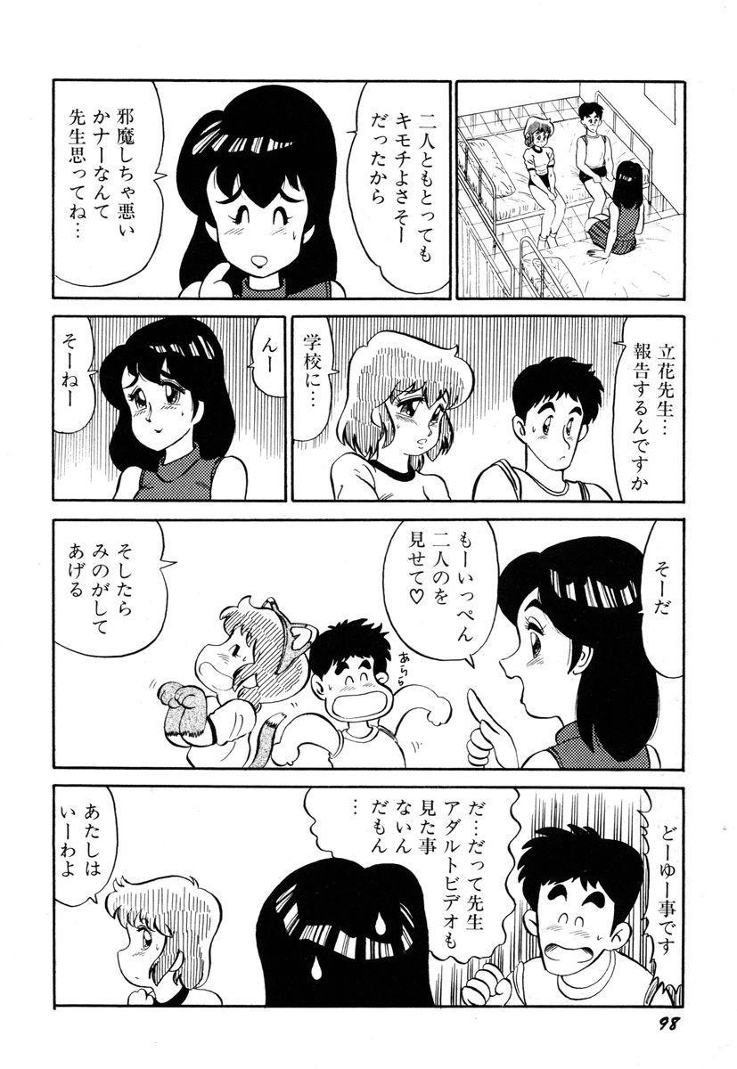 Sensei wa D-Cup 101