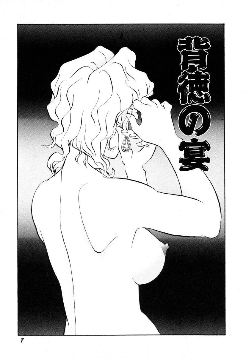 Sensei wa D-Cup 10