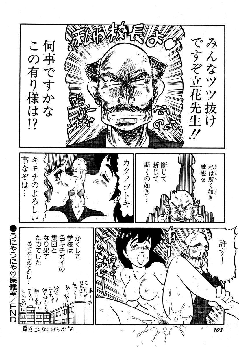 Sensei wa D-Cup 111