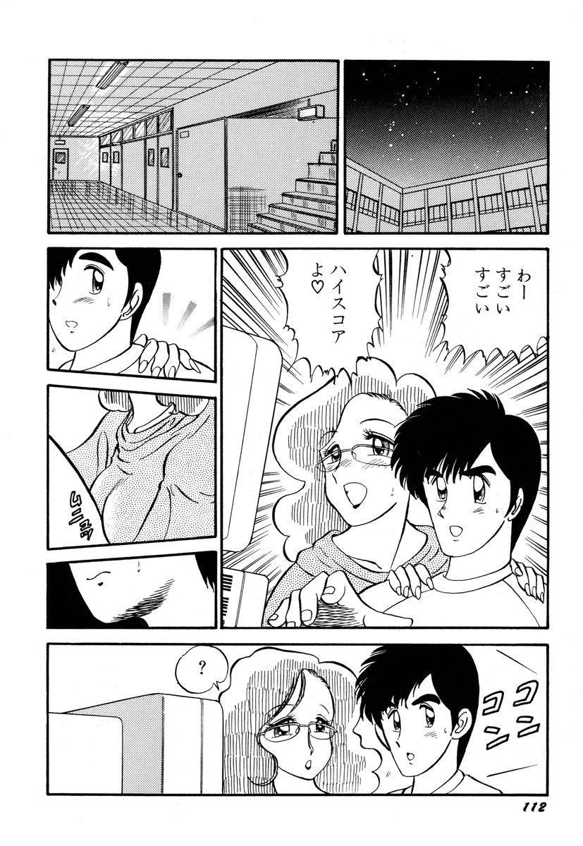 Sensei wa D-Cup 115