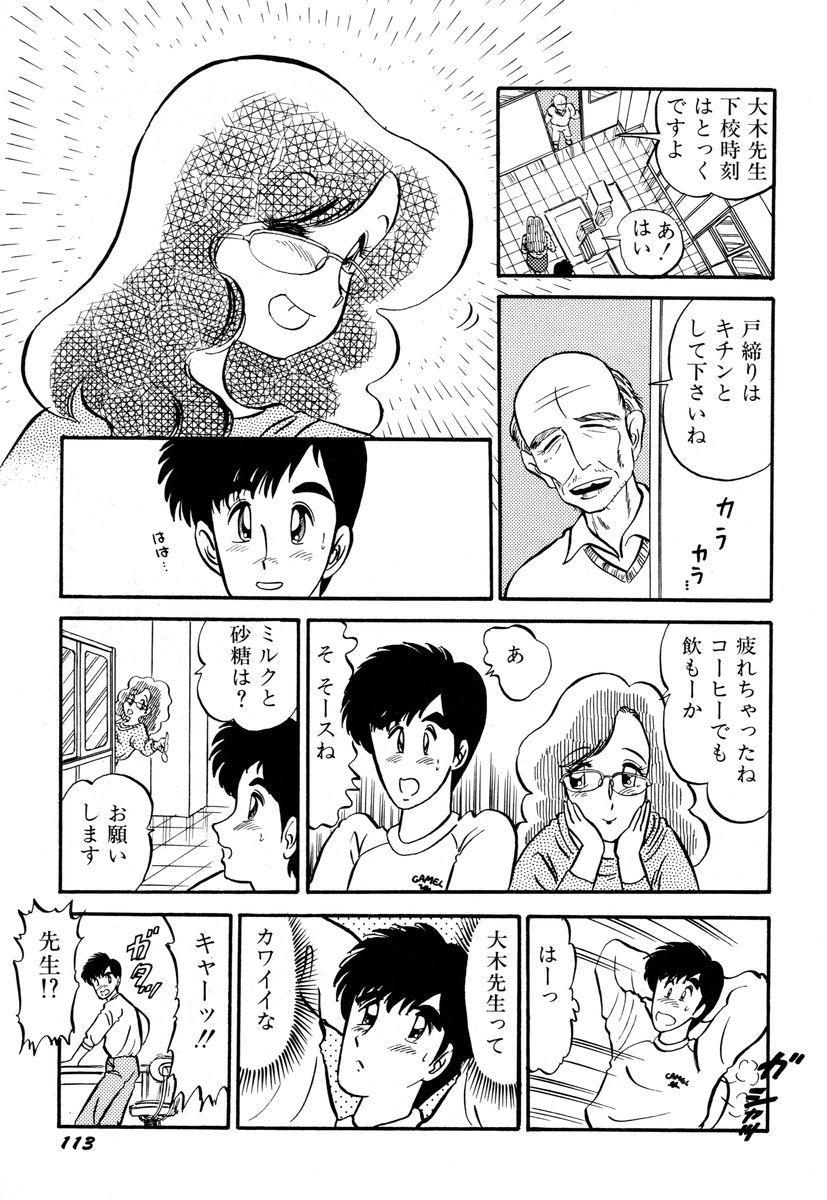 Sensei wa D-Cup 116
