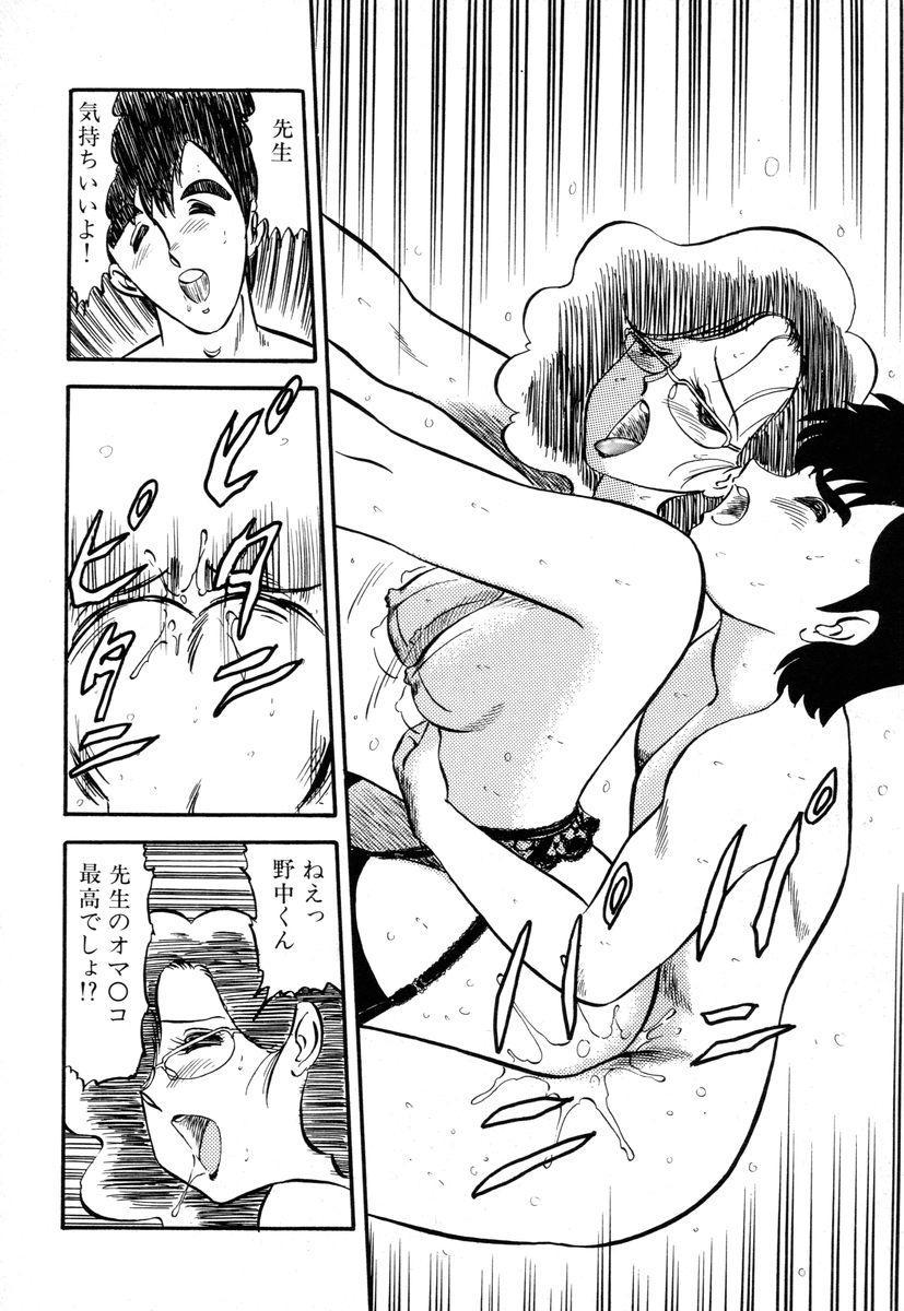 Sensei wa D-Cup 127