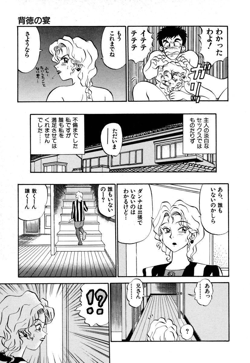 Sensei wa D-Cup 12