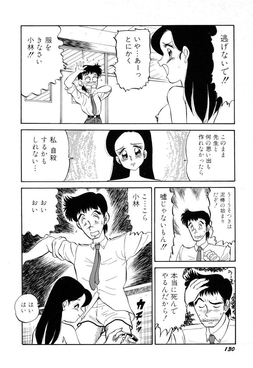 Sensei wa D-Cup 133