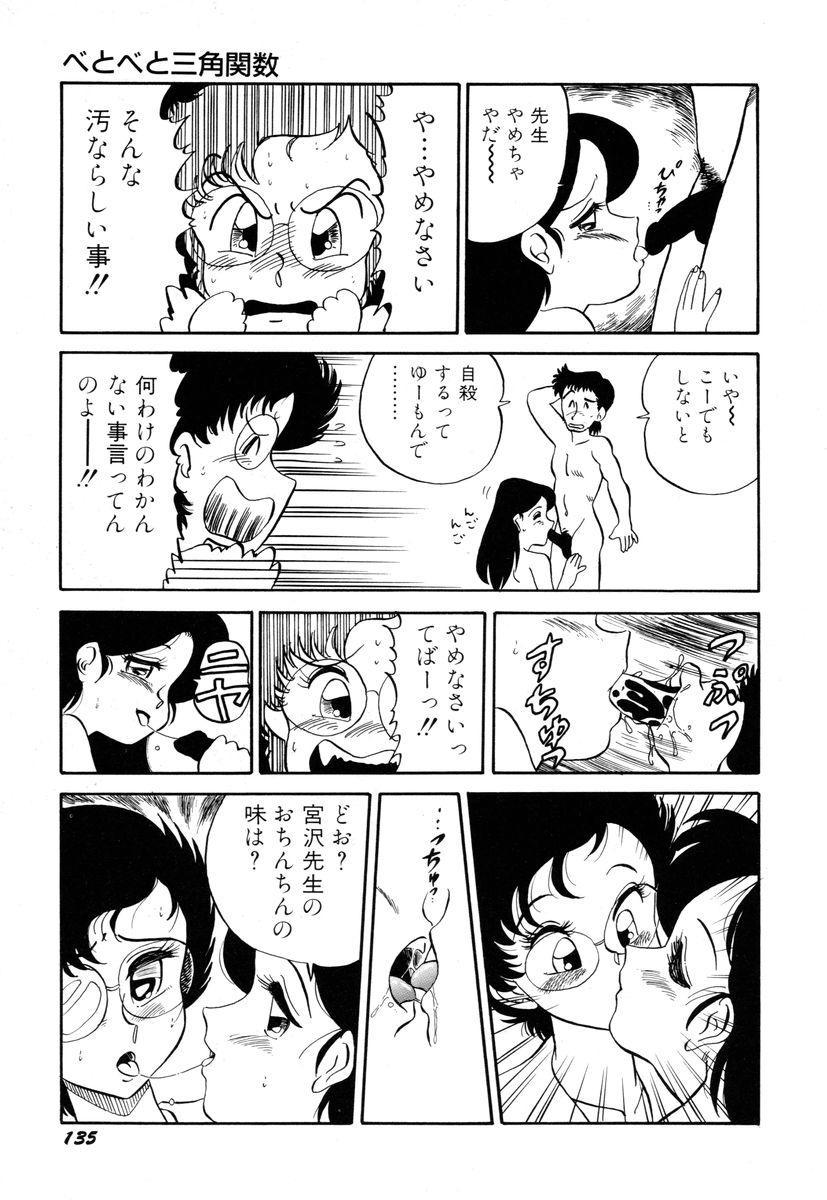 Sensei wa D-Cup 138