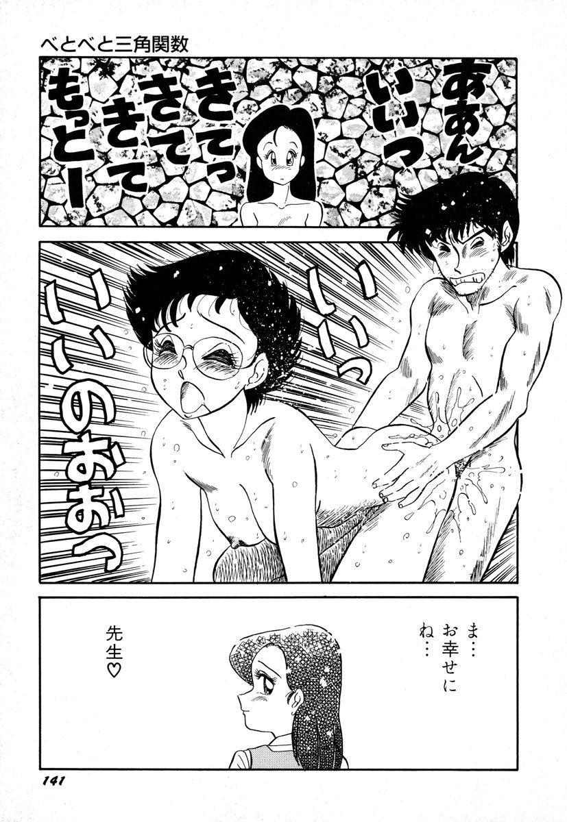 Sensei wa D-Cup 144