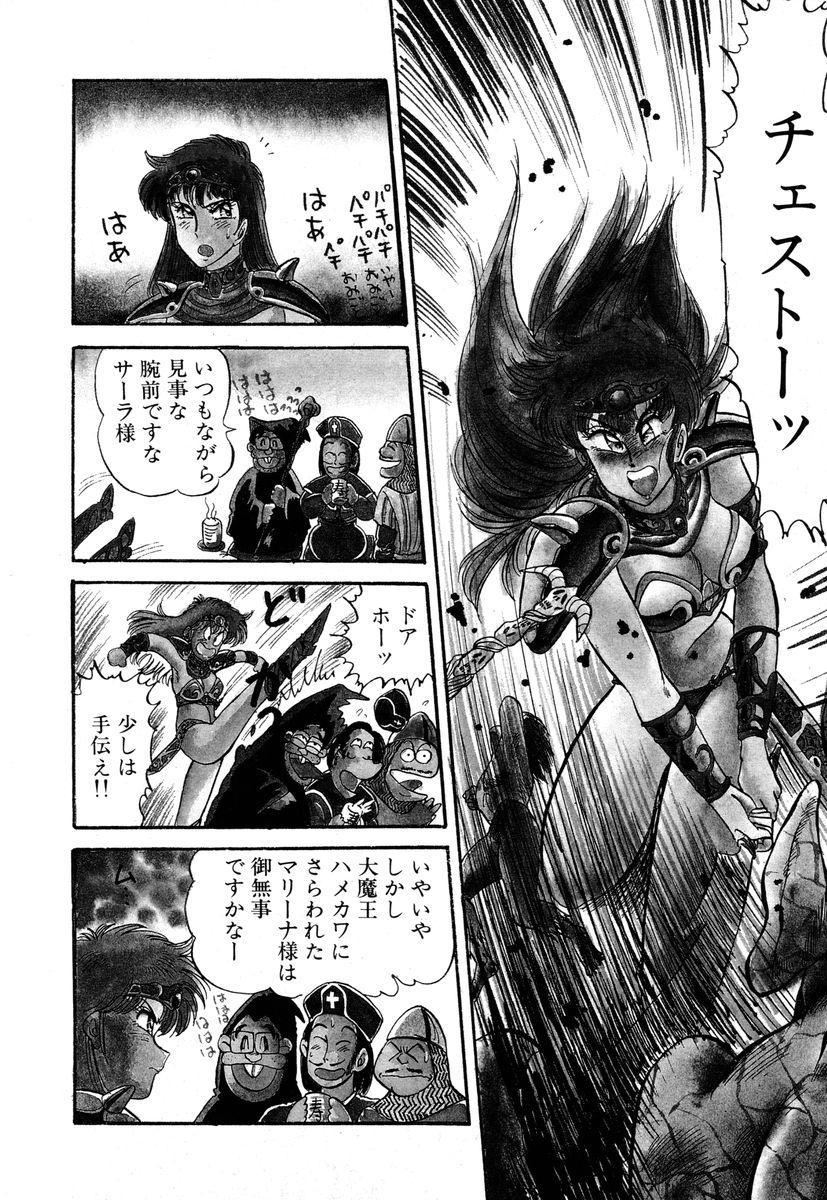 Sensei wa D-Cup 147