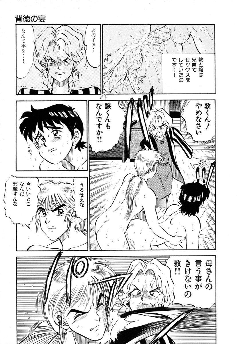 Sensei wa D-Cup 14