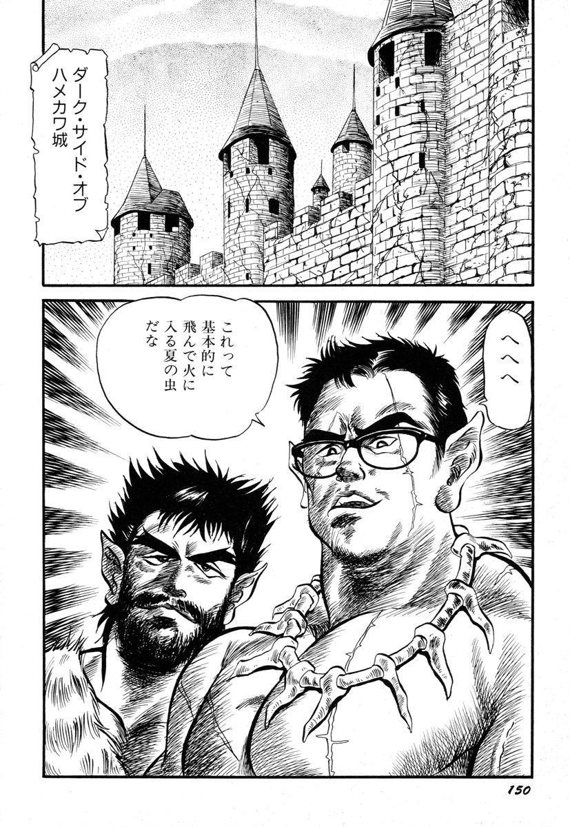 Sensei wa D-Cup 153