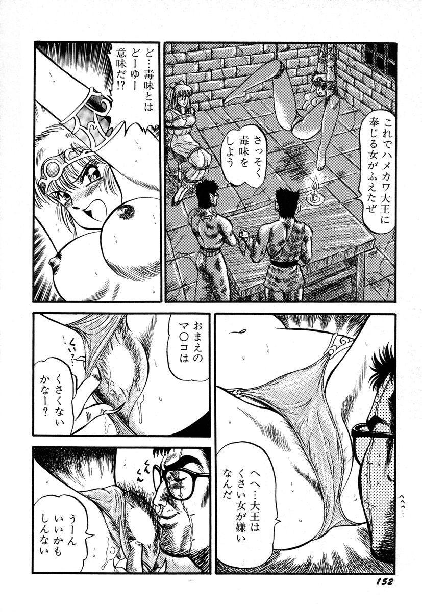 Sensei wa D-Cup 155