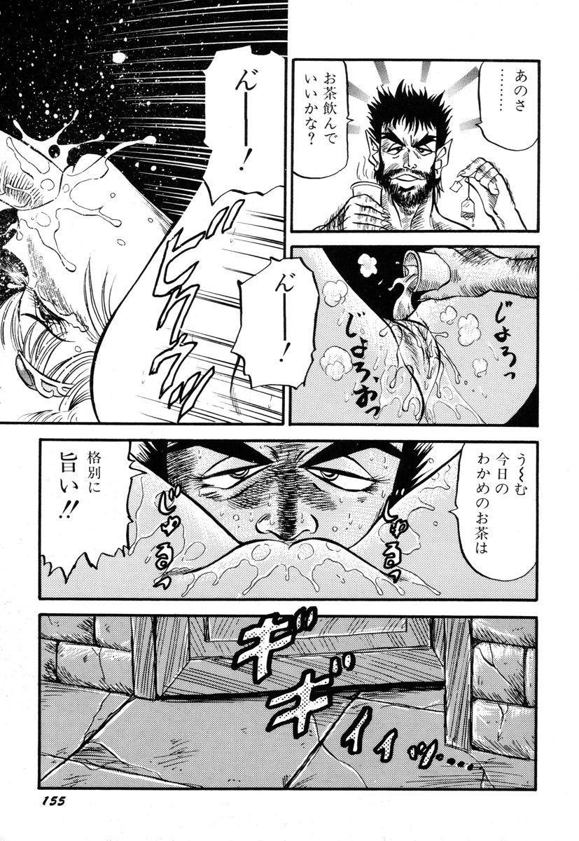 Sensei wa D-Cup 158