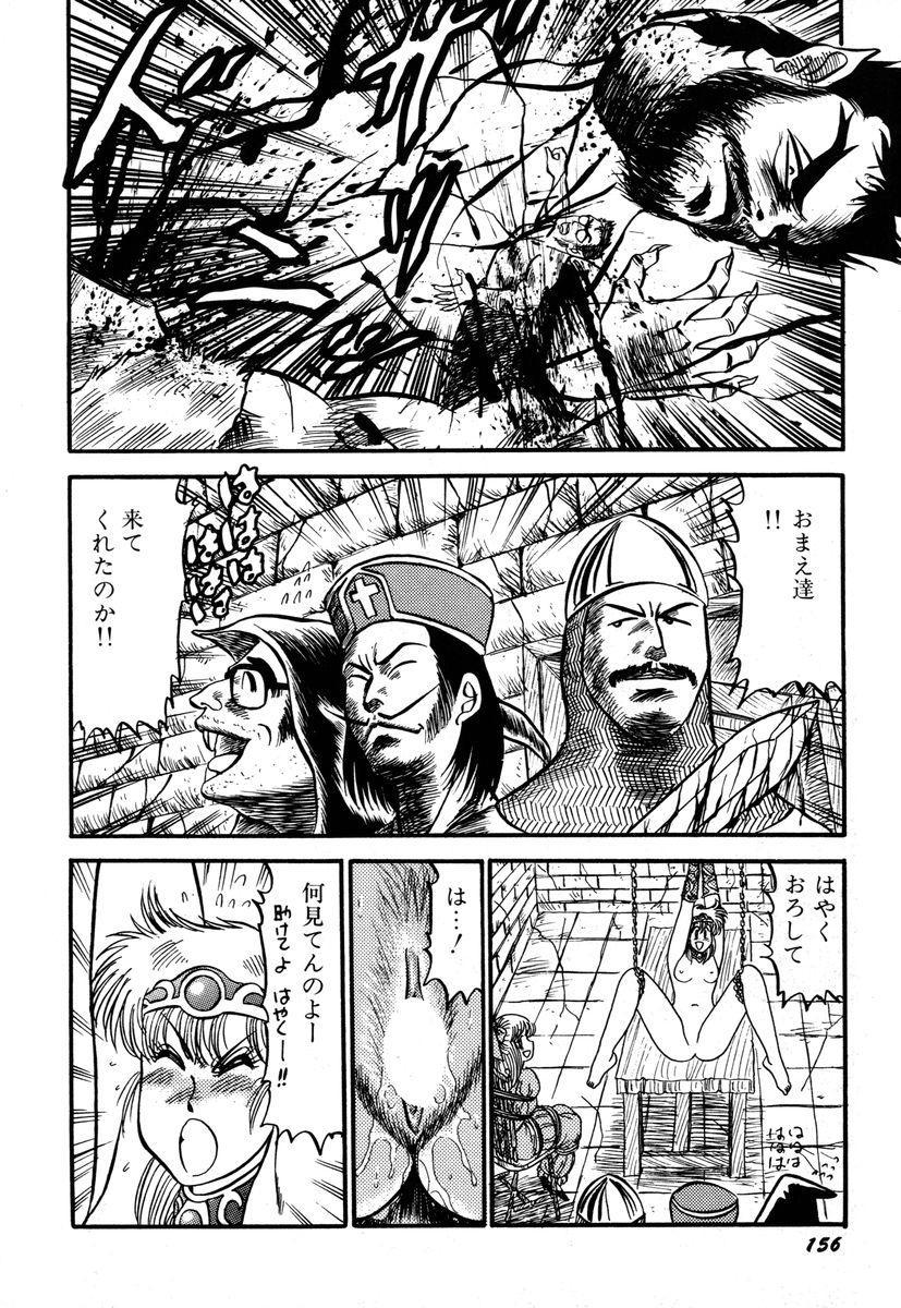 Sensei wa D-Cup 159